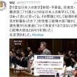 【国会 3/19】参院予算委員会1/2 民進議員が昭恵夫人の直積的関与はなかったことを認めるw( ゚Д゚)終わりで良いんじゃないの?