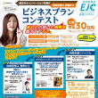 地域活性は食育~ 徳島新聞社 朝刊/9月30日経済面 短信に掲載