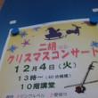 ☆彡 クリスマスコンサート ☆彡