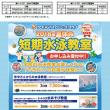 2018年夏休み短期水泳教室・水あそび教室申込状況(7月9日現在)