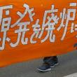 <危険な 老朽原発は、もうやめて!(3.24 福井県高浜町)>