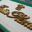 十仁プラザビル様の金文字塗替工事