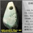 image2505 日本最古の翡翠ペンダント