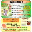 「新茶のご予約」情報と・・・当店名物「加賀棒茶ソフト&抹茶ソフト」開始(23日)のご案内で~す。