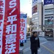 20180312  社民党 松本総支部「 第522回月曜の声」