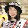 「太田市観光大使」両毛地区観光キャンペーン in 池袋駅