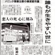 誰もが生きやすい世に〜パニック障害公表の横須賀市議・藤野英明さん