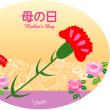 5月13日は「母の日」…