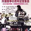 総選挙における福岡市長の対応について