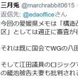【サンデーモーニング 5/27】岡本行夫『金はあっぱれ』( ゚Д゚)腐っとるな【報道特集 5/26】ほか