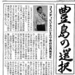 【『コミュニティ・ビジネス(CB)で再発見!』の題名で地方紙「豊島の選択」に記事掲載!】