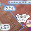 11月13日(火)ミシン屋さんの裏技!