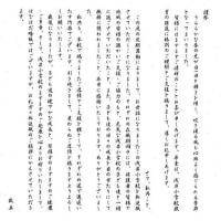 平成28年度 離任式(3月31日)