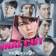 【ドラマ】『FINAL CUT』第1話~第4話