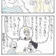 金髪・・・