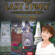 The Last Story~マエストロたちの遺言~