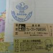 富山 道の駅へ