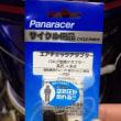 Panaracer エアチェックアダプター バルブ変換アダプター 英式→米式