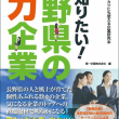 『いま知りたい!長野県の実力企業』に掲載されました