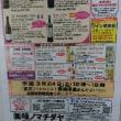 3/10(土)・11(日)店頭チラシ