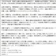 共産党 宮本岳志 「安倍政権の命取りにしなければならない・・・」