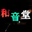 11/4 開演前