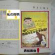『ミステリ・マガジン』7月号読者欄「読者の書評」に掲載される