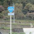 南九州5日間の旅 (終