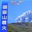 10月27日 御嶽山噴火から1ヶ月経過