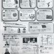 10月8日(日)のイベントその1「祝☆区政85周年記念イベント」
