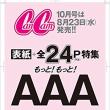 CanCam 2017年10月号 予約情報 表紙:AAA 発売日:8月23日