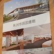 珠洲市民図書館オープン!