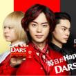 DARSの日