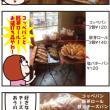 中津の美味しいパン屋さん