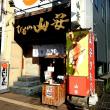 菜の花と富士山/新春コラボ