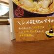 丸亀製麺 牡蠣づくし玉子あんかけ