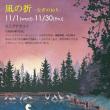 -凪の折- カミグチヤヨイ イラスト展 11/1-11/30