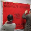 闘う労組・関生支部の多田謡子賞受賞