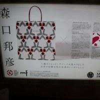 """三越の包装紙は""""猪熊源一郎""""から友禅の人間国宝""""森口邦彦""""のデザインへ!"""