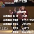 【エンディングあり】D.START2017予選4回戦TEENS部門全入賞チーム紹介動画