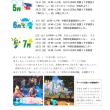 5月~7月のZEROキッズ活動