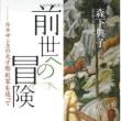 『前世への冒険』を読み終えるまでの冒険