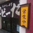 麺藤田 山形
