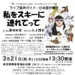 3月21日(祝)『私をスキーに連れてって』バリアフリー上映