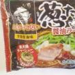 2018・3・23(金)…㈱キンレイ「葱たっぷり醤油ラーメン」