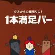 「1本満足バー」新作発売