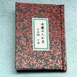 「女暦十二か月 日本編 下巻」という豆本