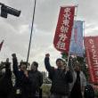 全日建関西生コン支部への不当弾圧抗議!大阪府警本部前行動に参加