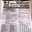 R-1ぐらんぷり2018