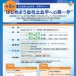 日本血栓止血学会第6回教育セミナー